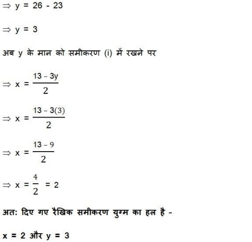 Class 10 maths chapter 3 exercise 3.3 in Hindi medium PDF