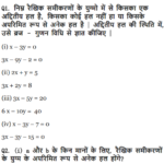 NCERT Solutions for class 10 Maths Chapter 3 Exercise 3.5 in Hindi medium