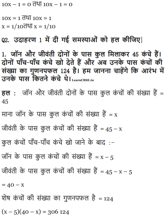 class 10 maths chapter 4 exercise 4.2 in english