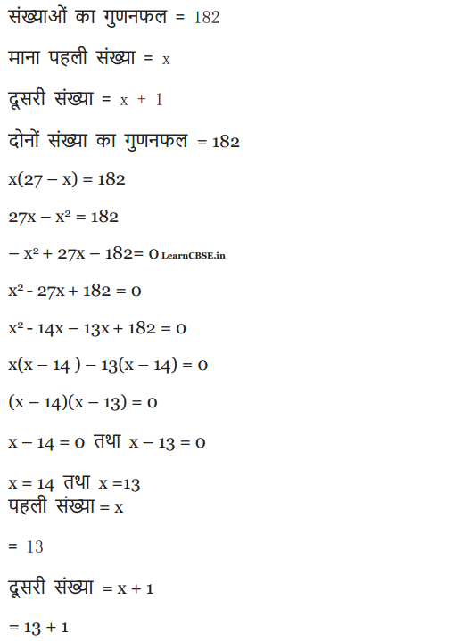 10 maths chapte 4 exercise 4.2