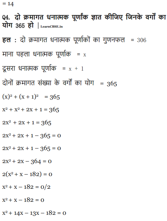 class 10 maths chapter 4 ex. 4.2 in hindi