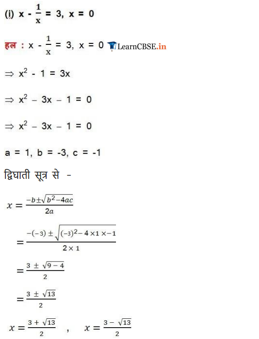 Class 10 Maths Chapter 4 Exercise 4.3 question 1, 2, 3, 4 in Hindi