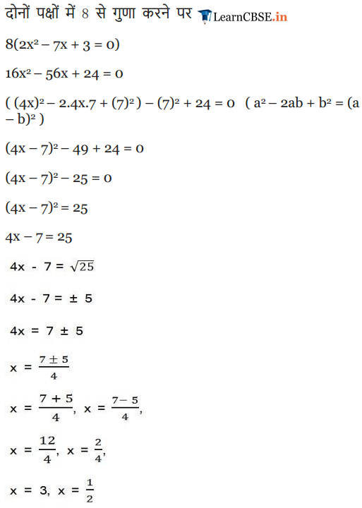 NCERT Solutions for Class 10 Maths Chapter 4 Exercise 4.3 in English
