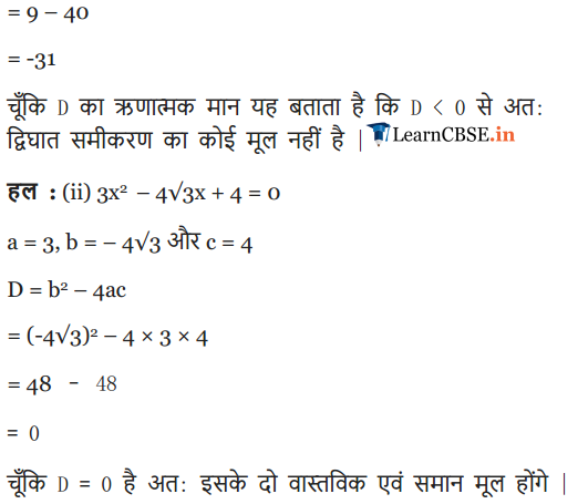 NCERT Solutions for Class 10 Maths Chapter 4 Exercise 4.4 Quadratic Equations English medium