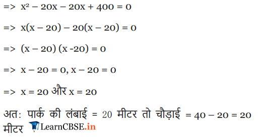 Class 10 Maths Chapter 4 Exercise 4.4 question 1, 2, 3, 4 in Hindi medium