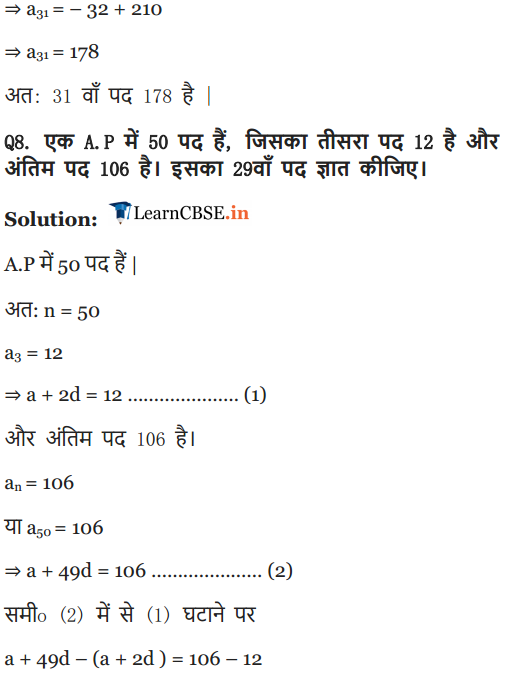 Class 10 Maths Chapter 5 Exercise 5.2 Solutions in PDF