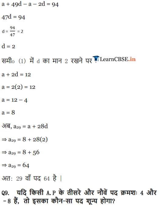 Class 10 Maths Chapter 5 Exercise 5.2 solutions for 2018-2019 exams