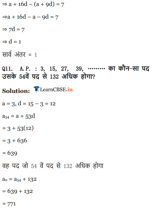 10 Maths Exercise 5.2 Solutions in PDF