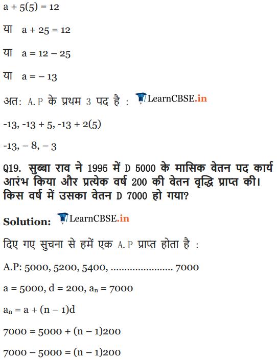 Class 10 Maths Chapter 5 Exercise 5.2