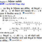 NCERT Solutions for Class 10 Maths Chapter 7 Exercise 7.2 Coordinate geometry