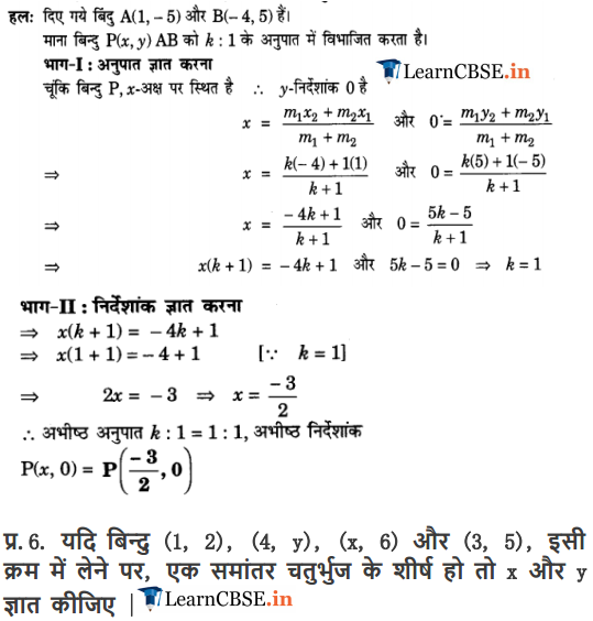 10 Maths exercise 7.2 Solutions for CBSE, Gujrat, UP Board