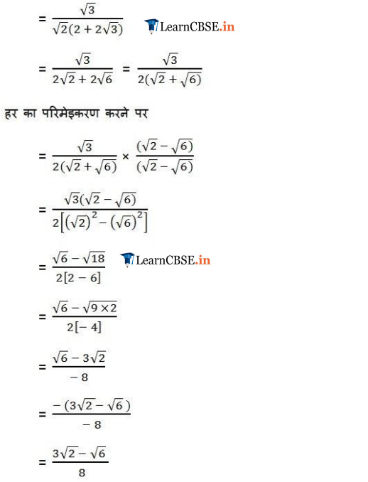 NCERT Solutions for class 10 Maths Chapter 8 Exercise 8.2 Introduction to Trigonometry in English PDF