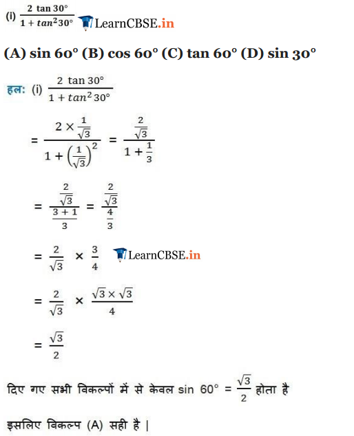 NCERT Solutions for class 10 Maths Chapter 8 Exercise 8.2 in Hindi PDF