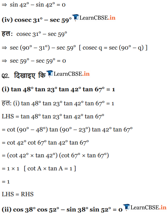 NCERT Solutions for class 10 Maths Chapter 8 Exercise 8.3 in Hindi Medium