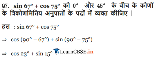 Class 10 Maths chapter 8 exercise 8.3 in Hindi medium