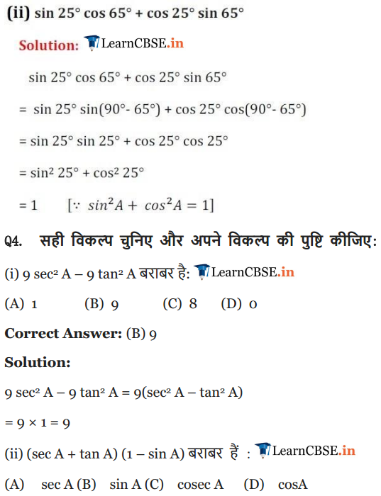 NCERT Solutions for class 10 Maths Chapter 8 Exercise 8.4 Question 5 in English Medium