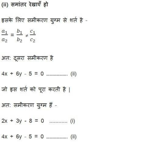 class 10 maths solutions chapter 3 exercise 3.2 in Hindi
