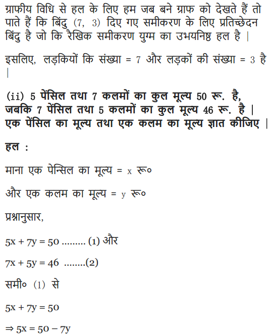 NCERT Solutions for class 10 Maths Chapter 3 Exercise 3.2 English medium