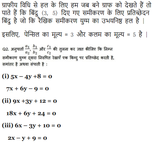 Class 10 Maths chapter 3 exercise 3.2 in English medium