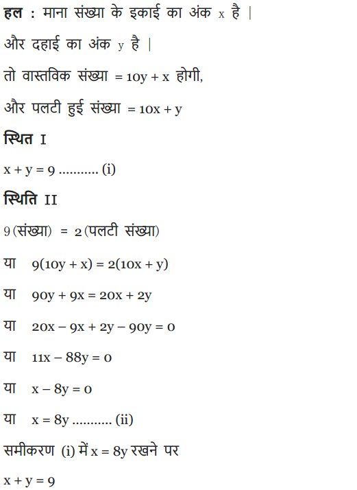 NCERT Solutions for class 10 Maths Chapter 3 Exercise 3.4 in Hindi