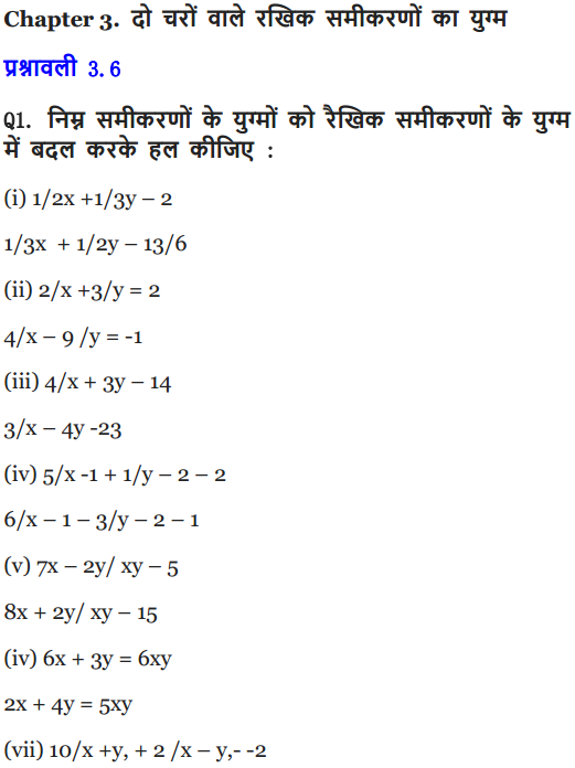 Class 10 maths chapter 3 exercise 3.6 solutions in Hindi