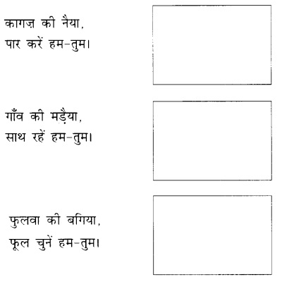 NCERT Solutions for Class 1 Hindi Chapter 17 चकई के चकदुम Q1