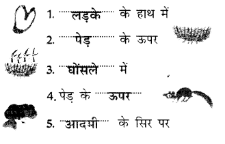 NCERT Solutions for Class 1 Hindi Chapter 2 आम की कहानी 2