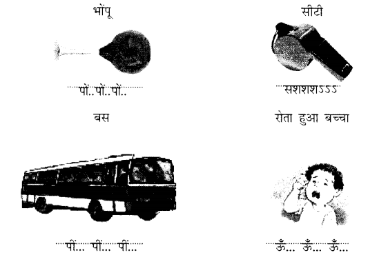 NCERT Solutions for Class 1 Hindi Chapter 5 पकौड़ी 2