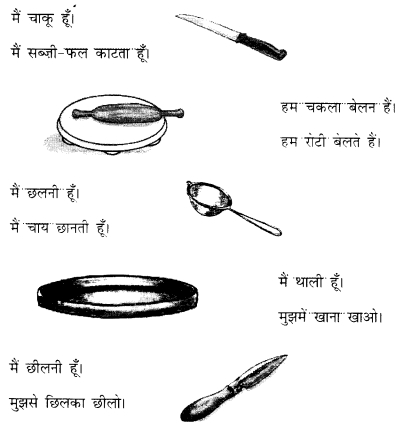 NCERT Solutions for Class 1 Hindi Chapter 7 रसोईघर Q1