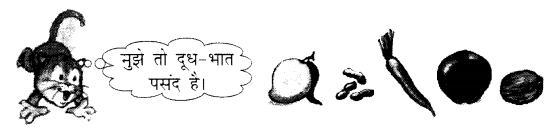 NCERT Solutions for Class 1 Hindi Chapter 9 बंदर और गिलहरी 2