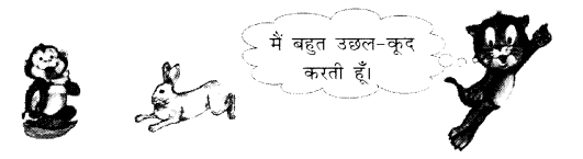NCERT Solutions for Class 1 Hindi Chapter 9 बंदर और गिलहरी 3