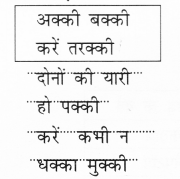 NCERT Solutions for Class 2 Hindi Chapter 1 ऊँट चला Q10