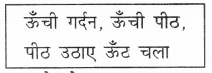 NCERT Solutions for Class 2 Hindi Chapter 1 ऊँट चला Q3.1