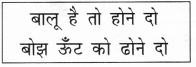 NCERT Solutions for Class 2 Hindi Chapter 1 ऊँट चला Q8
