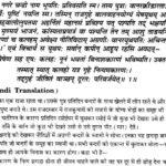 NCERT Solutions for Class 10th Sanskrit Chapter 2 आज्ञा गुरूणां हि अविचारणीया 1