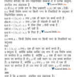 NCERT Solutions for Class 12 Maths Chapter 1 Exercise 1.1 Relations and functions in PDF