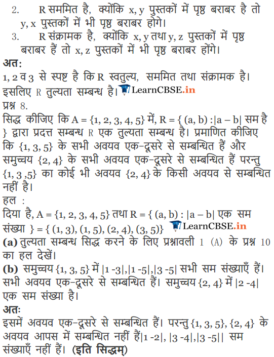 12 Maths Exercise 1.1 sols question 1, 2, 3, 4, 5, 6, 7, 8.