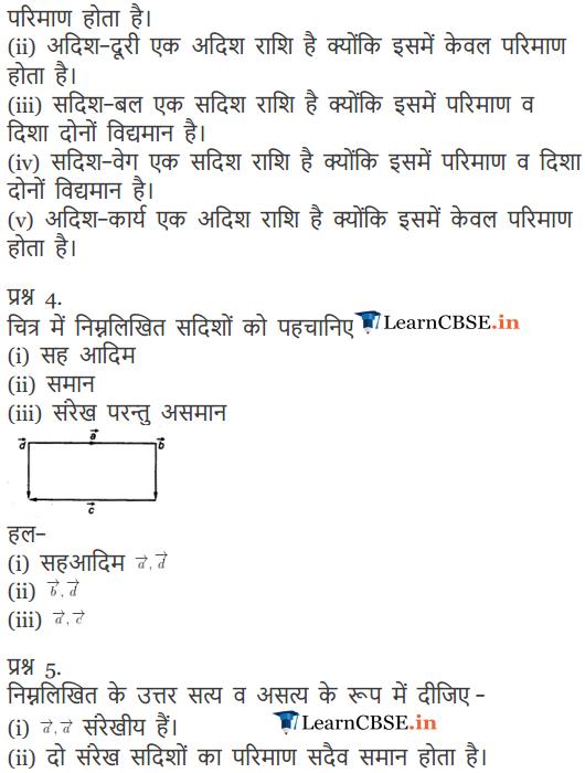 12 Maths exercise 10.1
