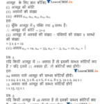 NCERT Solutions for Class 12 Maths Chapter 3 Exercise 3.1 Matrices (आव्यूह)