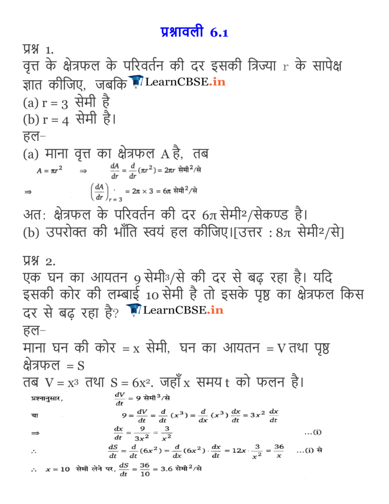 NCERT Solutions for Class 12 Maths Chapter 6 Exercise 6.1 in English Medium