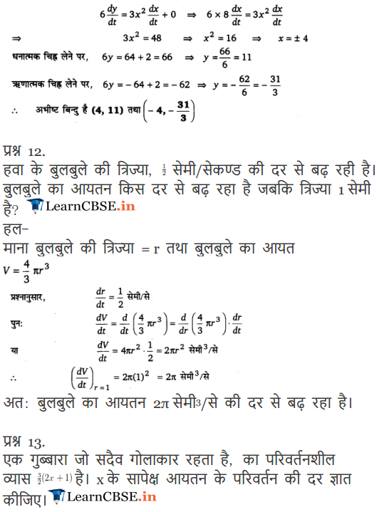 Class 12 Maths Chapter 6 Exercise 6.1 in Hindi me