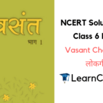 NCERT Solutions for Class 6 Hindi Vasant Chapter 14 लोकगीत