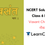 NCERT Solutions for Class 6 Hindi Vasant Chapter 15 नौकर