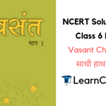 NCERT Solutions for Class 6 Hindi Vasant Chapter 7 साथी हाथ बढ़ाना