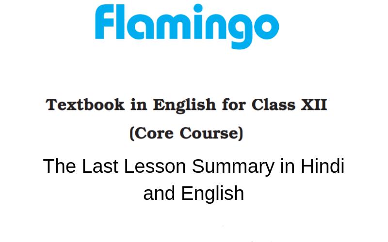 The Last Lesson Summary Class 12 English