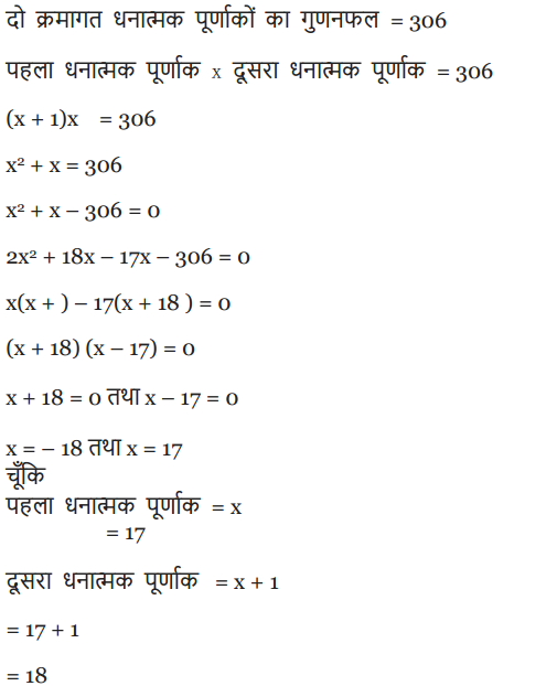 NCERT Solutions for Class 10 Maths Chapter 4 Exercise 4.1 Quadratic Equations