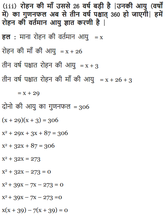 NCERT Solutions for Class 10 Maths Chapter 4 Exercise 4.1 in English PDF