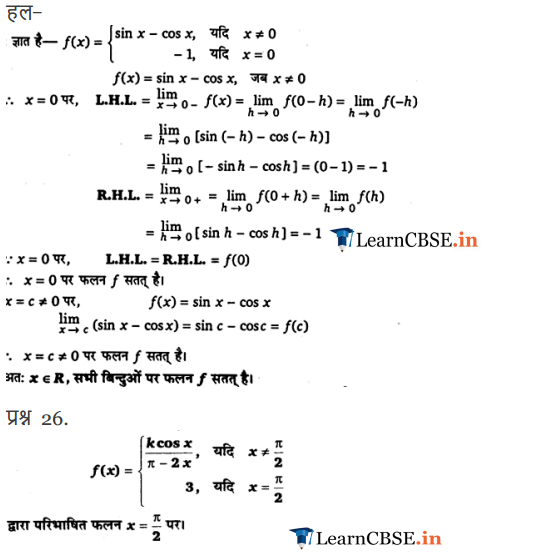 12 Maths Chapter 5 Exercise 5.1 Hindi medium Solutions