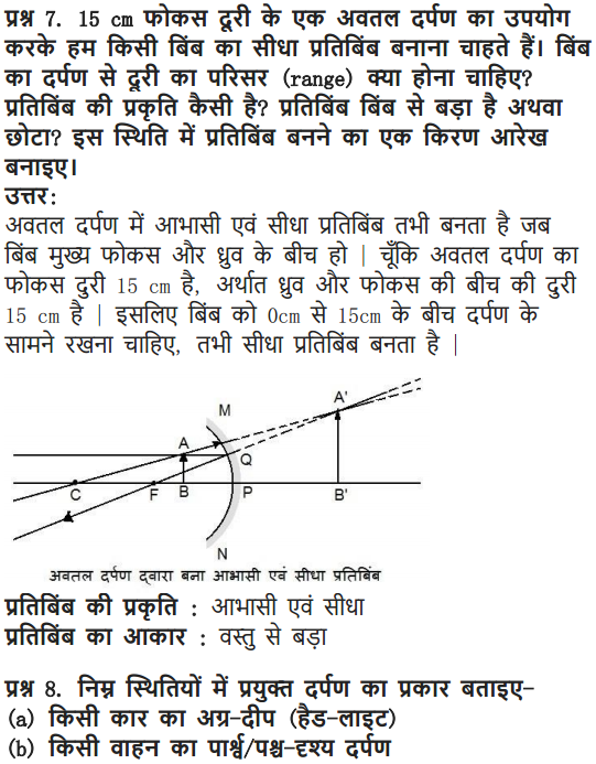 NCERT Solutions for Class 10 Science Chapter 10 Light Reflection and Refraction Hindi Medium 16