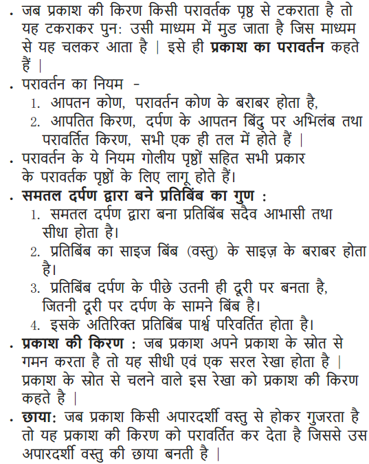 NCERT Solutions for Class 10 Science Chapter 10 Light Reflection and Refraction Hindi Medium 2